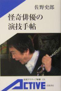『怪奇俳優の演技手帖』佐野史郎