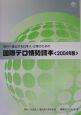 海外へ進出する日本人・企業のための国際テロ情勢読本 2004