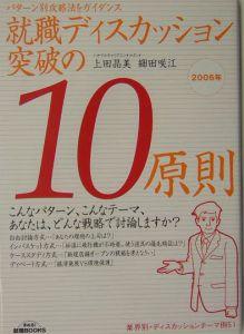 就職ディスカッション突破の10原則 2006