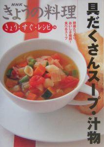 具だくさんスープ・汁物