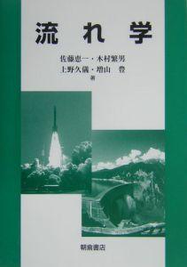 木村繁男『流れ学』
