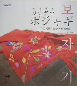 カナタラポジャギ 刺繍・結び・如意珠紋