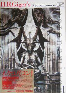 『ネクロノミコン』H.R.ギーガー