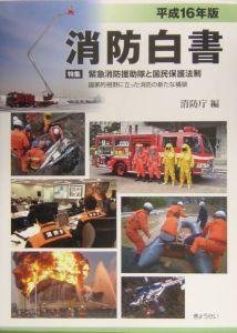 消防白書 平成16年