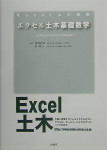 エクセル土木基礎数学