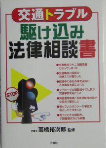 交通トラブル駆け込み法律相談書