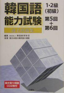 韓国語能力試験1・2級(初級) 過去問題集第5回+第6回 CD付