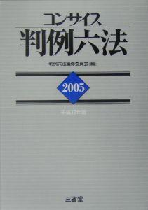 コンサイス判例六法 平成17年