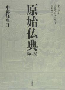 原始仏典 中部経典