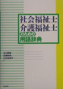 社会福祉士・介護福祉士のための用語辞典