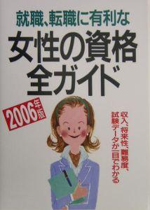 就職・転職に有利な女性の資格全ガイド 2006