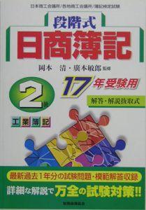 段階式 日商簿記2級 工業簿記 平成17年