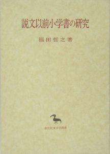 福田哲之『説文以前小学書の研究』