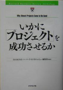 いかに「プロジェクト」を成功させるか