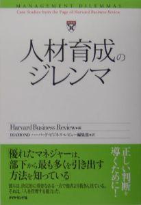 Harvard Business Rev『人材育成のジレンマ』