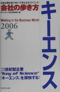 キーエンス 2006