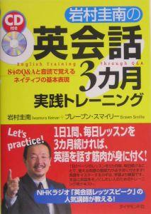 岩村圭南の英会話3カ月実践トレーニング
