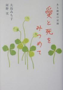 『愛と死をみつめて ある純愛の記録』大島みち子