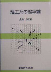 理工系の確率論