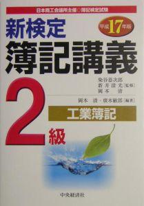 新検定 簿記講義 2級 工業簿記 平成17年
