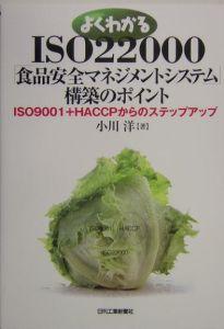 よくわかるISO 22000「食品安全マネジメントシステム」