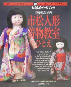 斉藤恵美子の市松人形着物教室ひとえ