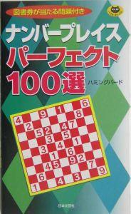 ナンバープレイスパーフェクト100選