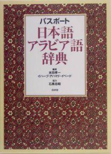 パスポート 日本語アラビア語辞典