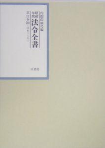 昭和年間法令全書 昭和十八年 第17巻ー35