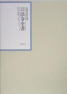 昭和年間法令全書 昭和十八年 第17巻ー36