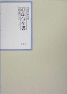 昭和年間法令全書 昭和十八年 第17巻ー37