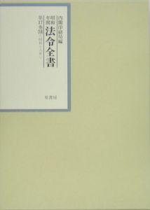 昭和年間法令全書 昭和十八年 第17巻ー38