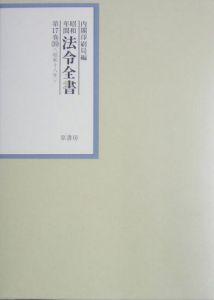 昭和年間法令全書 昭和十八年 第17巻ー39