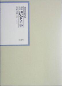 昭和年間法令全書 昭和十八年 第17巻ー40