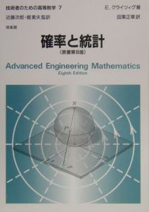 技術者のための高等数学