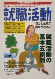 就職活動 2006