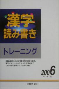 漢字読み書きトレーニング 2006