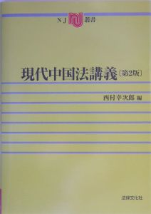 西村幸次郎 | おすすめの新刊小...