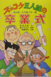 ズッコケ三人組の卒業式