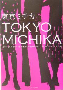 『東京ミチカ』渡辺千穂