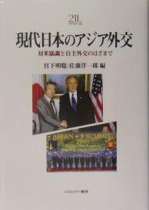 現代日本のアジア外交