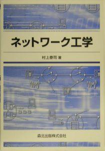 ネットワーク工学