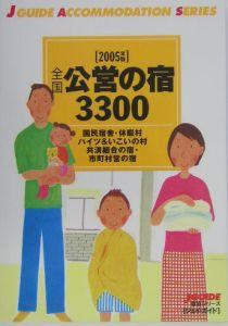 全国公営の宿3300 2005