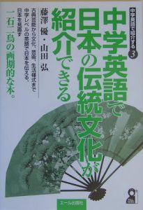 中学英語で日本の伝統文化が紹介できる 中学英語で紹介する3