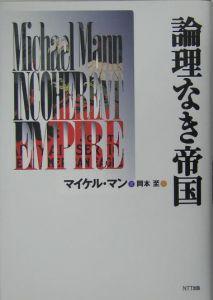 『論理なき帝国』マイケル・マン