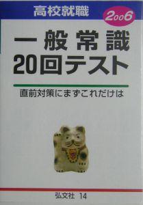 一般常識20回テスト 高校生用 2006