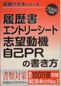 履歴書・エントリーシート・志望動機・自己PRの書き方 2006