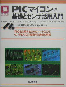 PICマイコンの基礎とセンサ活用入門