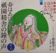 声に出して読みたい日本語<子ども版> 春はあけぼの 祇園精舎の鐘の声 (6)