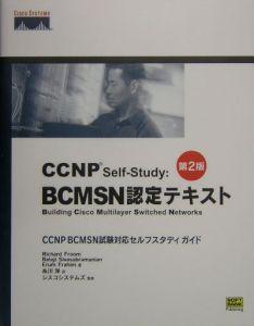 CCNP selfーstudy:BCMSN認定テキスト